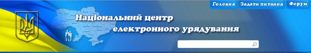 Національний центр електронного урядування