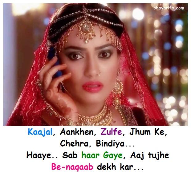 Kaajal, Aankhen, Zulfe, Jhum Ke, Chehra, Bindiya... Haaye.. Sab haar Gaye, Aaj tujhe be-naqaab dekh kar...