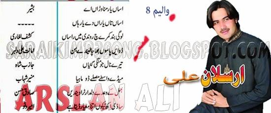 Assan Yaar Manawnrran A Arsalan Ali new 2015
