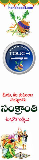 Here is a WhatsApp Pongal Magical Greetings in Telugu Language. Nice Telugu 2015 Sankranti Greetings for WhatsApp. Nice WhatsApp Quotes and Greetings for WhatsApp. Beautiful WhatsApp Pongal Quotes and Greetings in Telugu Language. Pongal Magical Images.