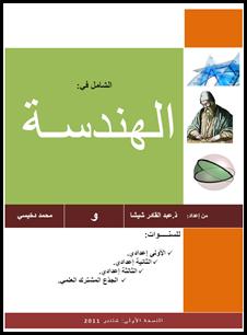 تحميل كتاب الشامل في الهندسة لجميع سنوات المتوسط capture2012041521091