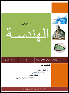 حصريا كتاب الشامل في الهندسة capture2012041521091
