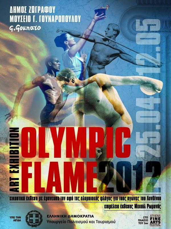 """η αφίσα της έκθεσης """"OLYMPIC FLAME 2012"""" στο Μουσείο Γουναρόπουλου"""