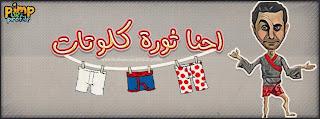 غلاف فيس بوك كوميدى باسم يوسف - احنا ثورة