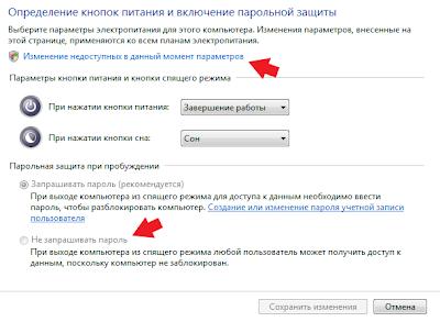 Не запрашивать пароль при пробуждении Windows