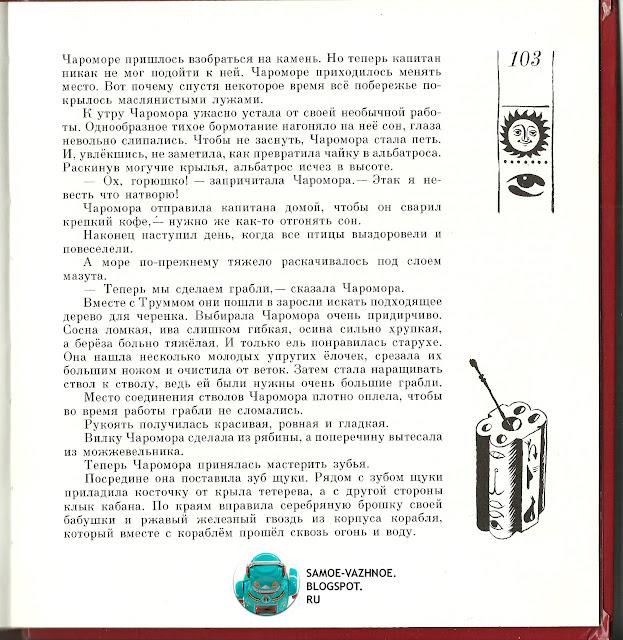 Детская книга СССР читать онлайн скан версия для печати советская старая из детства.