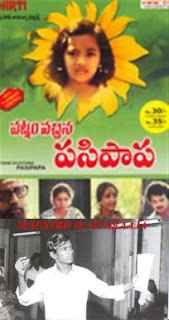Patnam Vachchina Pasipapa Telugu Mp3 Songs Free  Download  1982