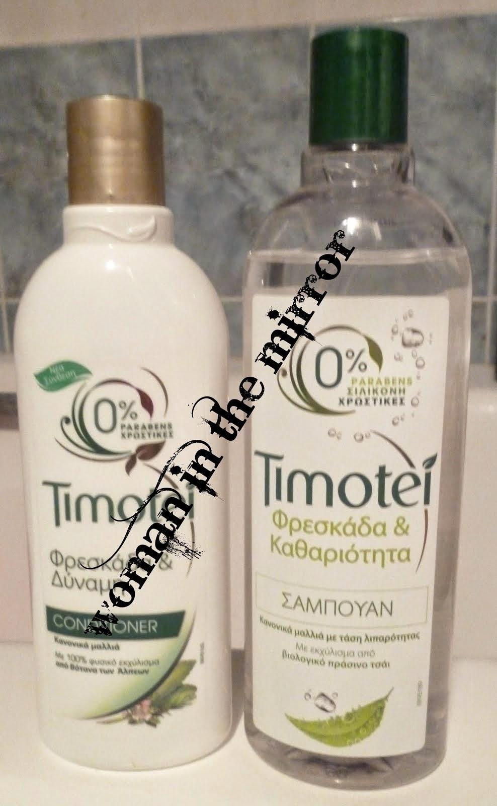 timotei - φρεσκαδα