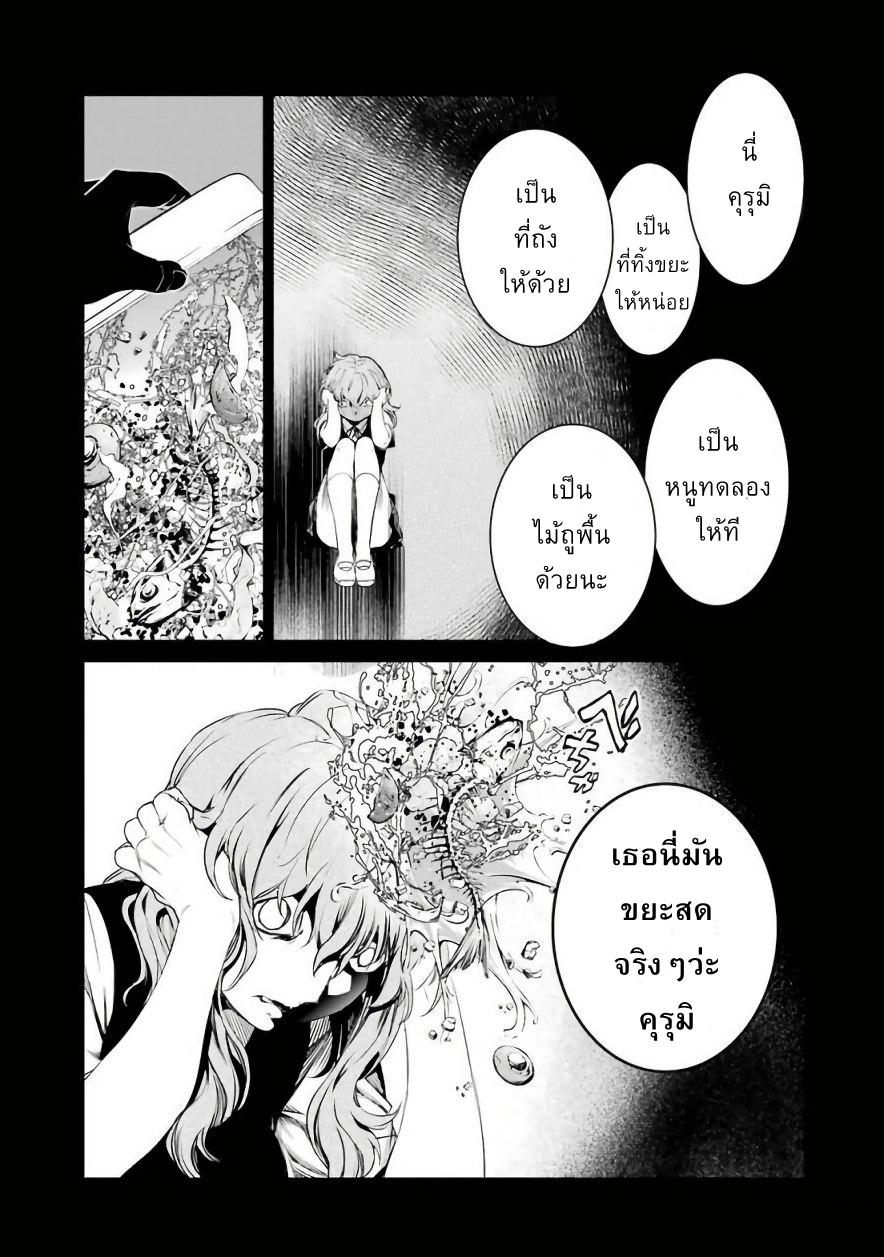 Mahou Shoujo Tokushuusen Asuka ตอนที่ 20 TH แปลไทย