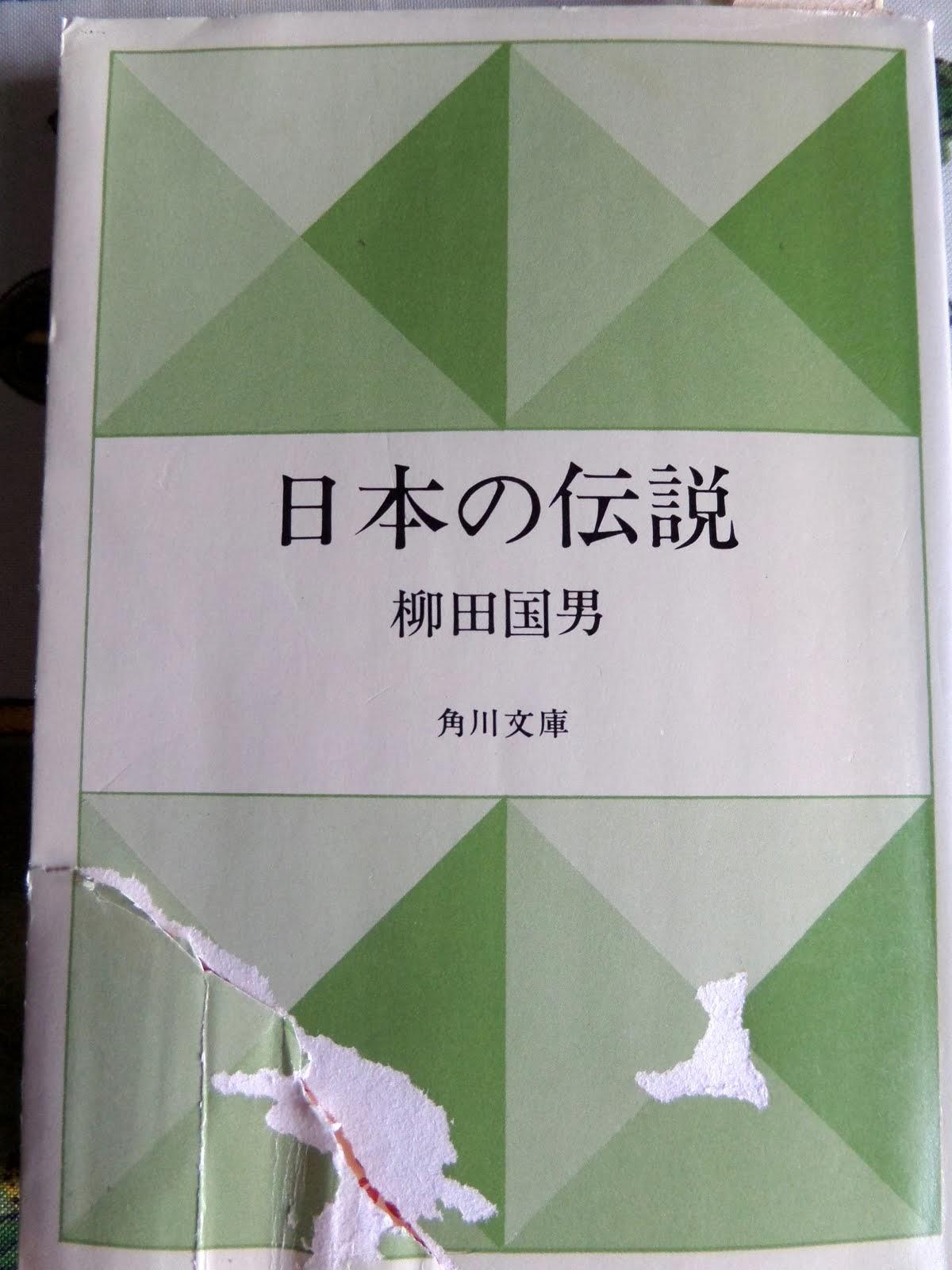「日本の伝説」柳田国男著 (角川文庫)を読む 浜辺の砂子の数ほどある話しを数えて・・・