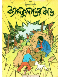 Calculus er kando Bangla TinTin Books Free Download