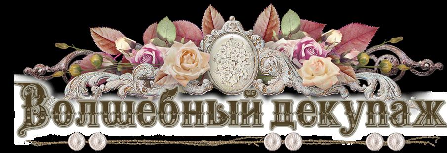 Волшебный декупаж Янины Бондаревой