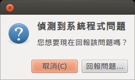 ubuntu system crash dialog