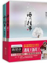 Li Chuan's Past