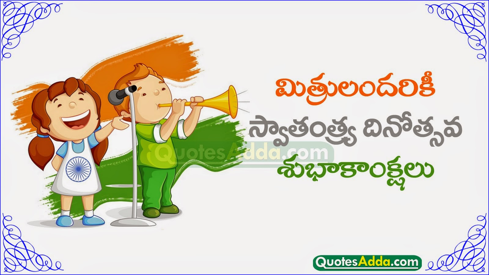 Happy Independence Day 2014 Sms Msgs Happy Independence Day Sms