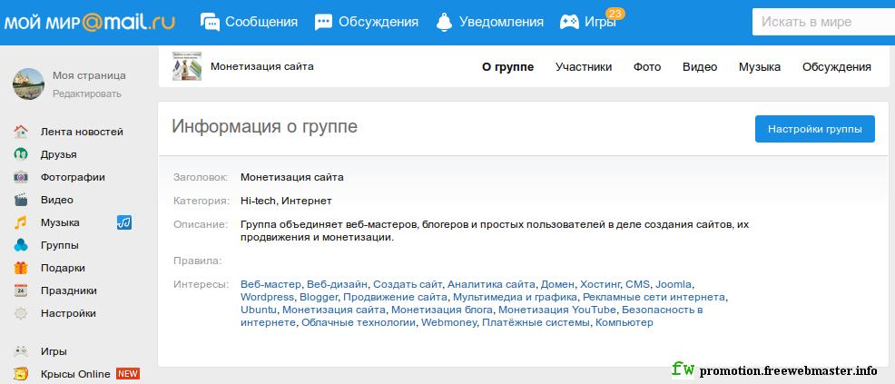 Как создать, настроить и управлять группой в социальной сети Мой Мир@Mail.Ru?