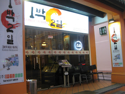 the eatery is a few minutes walk from the MRT Singapore attractions : Korean Food Pt 2