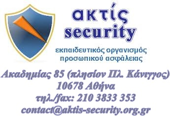 Ακτίς Security