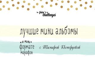 миниформат