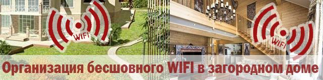 Организация бесшовоного WiFi в загородном доме (увеличение зоны охвата wifi)
