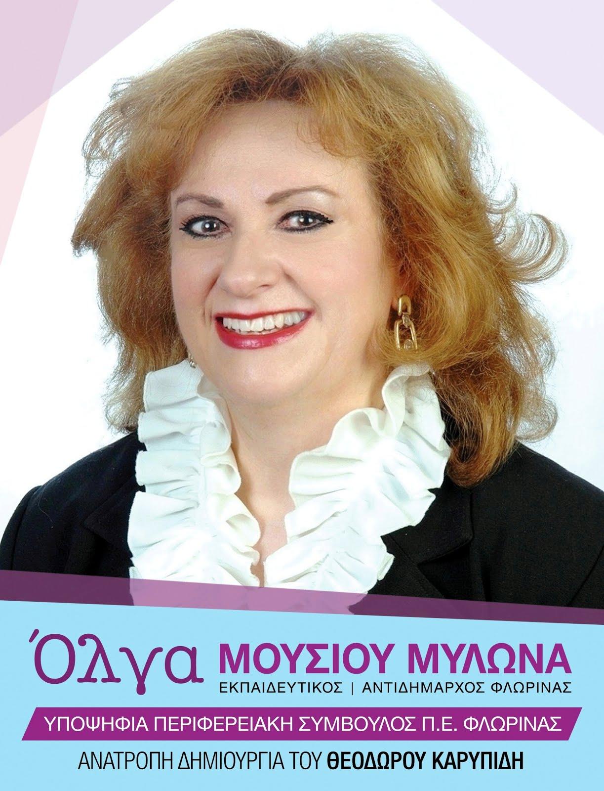 Όλγα Μούσιου Μυλωνά: Υποψήφια Περιφερειακή Σύμβουλος Π.Ε. Φλώρινας