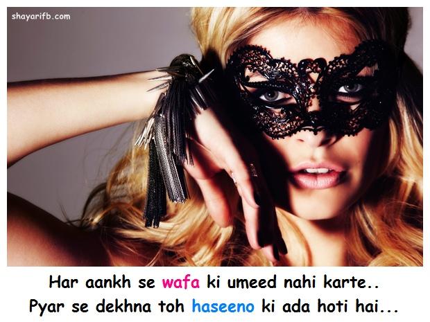 Har aankh se wafa ki umeed nahi karte.. Pyar se dekhna toh haseeno ki ada hoti hai...