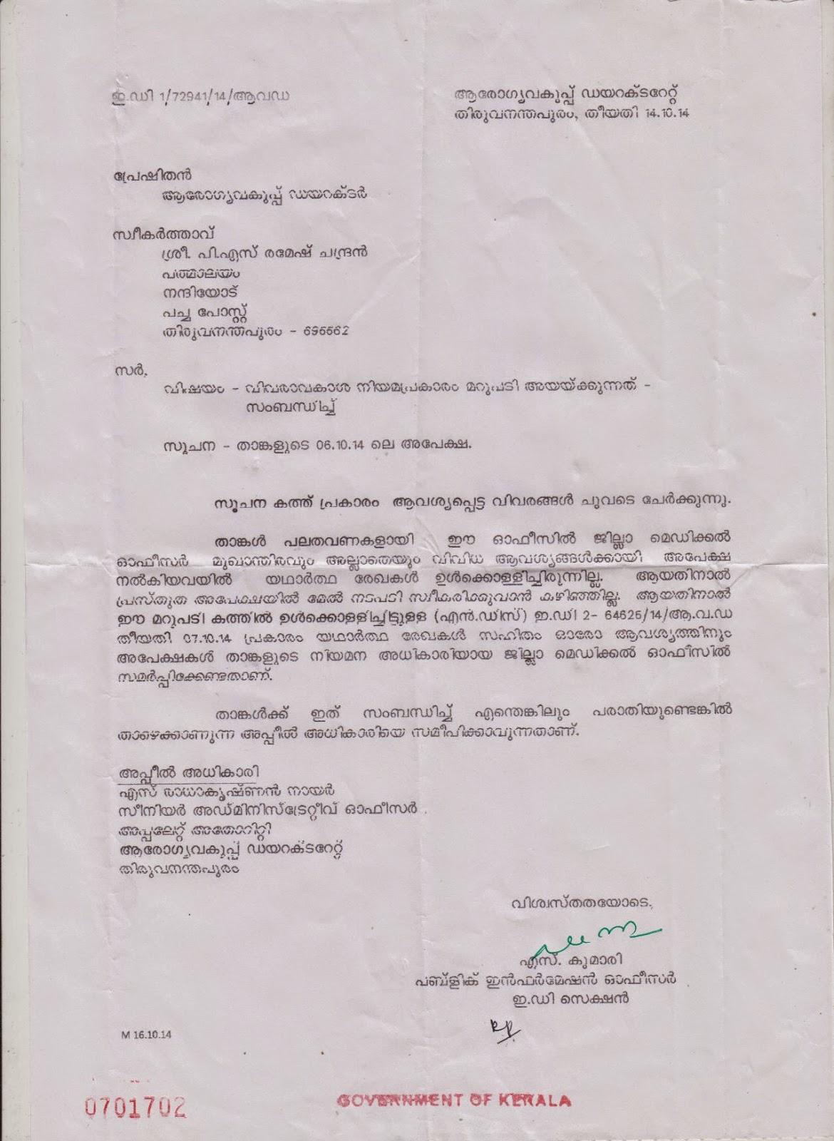 Malayalam Letter Format For Students.  Official Letter Malayalam Kerala Health Research official letter malayalam 28 images vivaravakasa niyamam oru