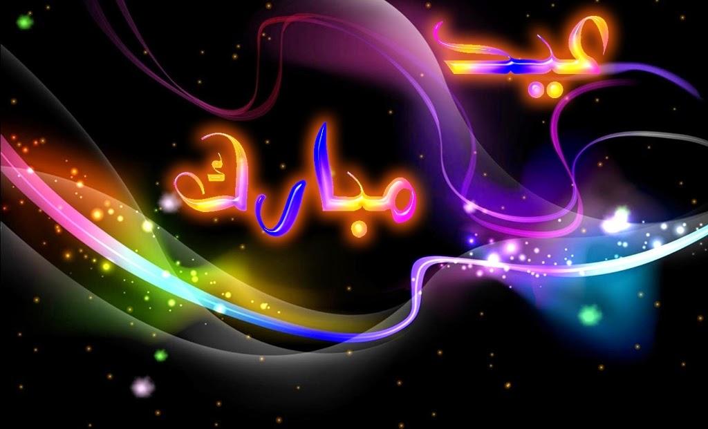 New 2014 Eid ul Fitr Mubarak Greeting Cards