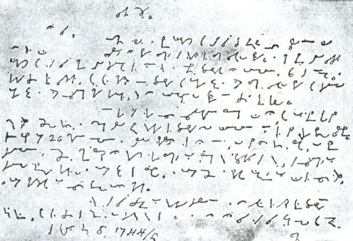 Writing shorthand symbols