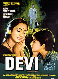 Devi (1970) - Hindi Movie