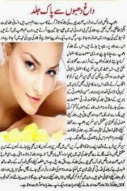tips for pimples in urdu