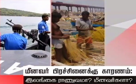 Ayutha Ezhuthu 05-03-2015 Who is responsible for Fishermen Issue.?