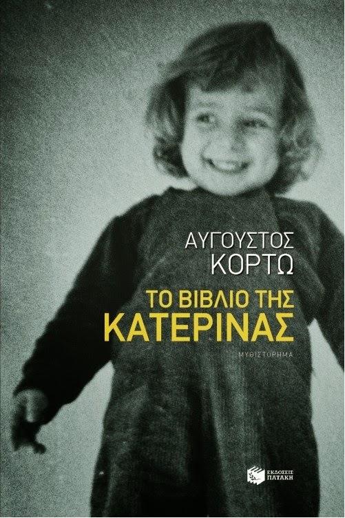 """""""Το βιβλίο της Κατερίνας"""" του Αύγουστου Κορτώ"""