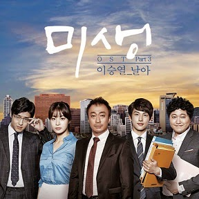 "Lee Seung Yeol - ""Fly"" (Misaeng OST)"