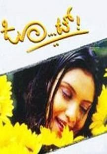 Joot (2003) Kannada Movie Mp3 Songs Download