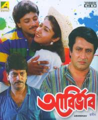 Abirbhab 1995 Bengali Movie Watch Online