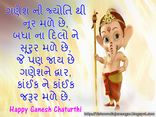 Gujarati Suvichar-Wishes-SMS On Ganesh Chaturthi