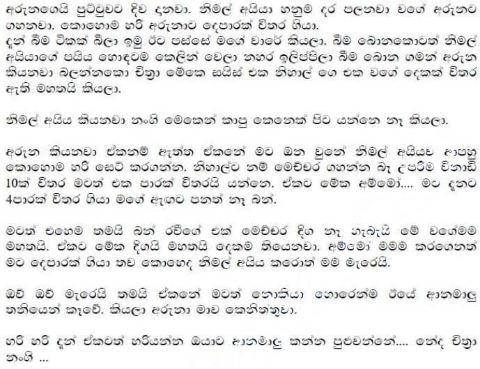 Sinhala wela katha ammai mamai 1 myideasbedroom com