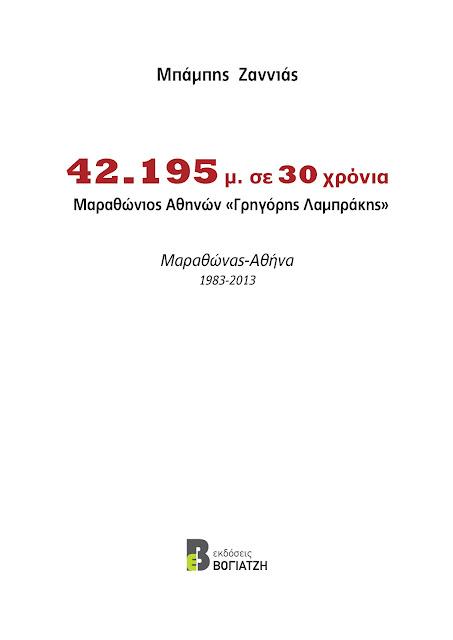 https://www.google.gr/search?q=%CE%95%CE%9A%CE%94%CE%9F%CE%A3%CE%95%CE%99%CE%A3+%CE%92%CE%9F%CE%93%CE%99%CE%91%CE%A4%CE%96%CE%97:+42.195+%CE%BC.+%CF%83%CE%B5+30+%CE%A7%CF%81%CF%8C%CE%BD%CE%B9%CE%B1.+%CE%9C%CE%B1%CF%81%CE%B1%CE%B8%CF%8E%CE%BD%CE%B9%CE%BF%CF%82+%CE%91%CE%B8%CE%B7%CE%BD%CF%8E%CE%BD+%C2%AB%CE%93%CF%81%CE%B7%CE%B3%CF%8C%CF%81%CE%B7%CF%82+%CE%9B%CE%B1%CE%BC%CF%80%CF%81%CE%AC%CE%BA%CE%B7%CF%82%C2%BB,+ISBN:+978-960-7941-10-7+%283/5/2014%29&ie=utf-8&oe=utf-8&gws_rd=cr&ei=LeWCVrS9MoqosAGYh7qAAQ