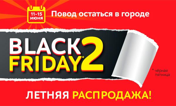 Black Friday 2 - самые горячие предложения на выходные!