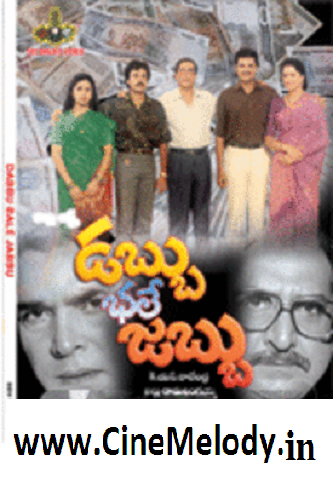 Dabbu Bhale Jabbu Telugu Mp3 Songs Free  Download -1992