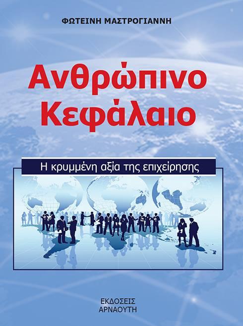 Βιβλίο Ανθρώπινο Κεφάλαιο