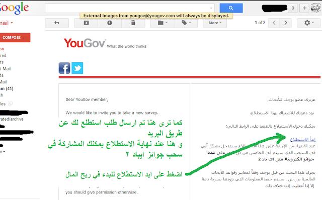 حصريا : شرح التسجيل في موقع yougov وربح 50$ من الإجابة عن الإستطلاعات+ إثبات الدفع 7+%281%29