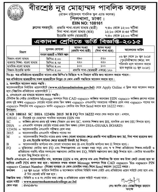 SSC and Equivalent Admission Circular 2015 of Bir Shreshtha Noor Mohammad Public College