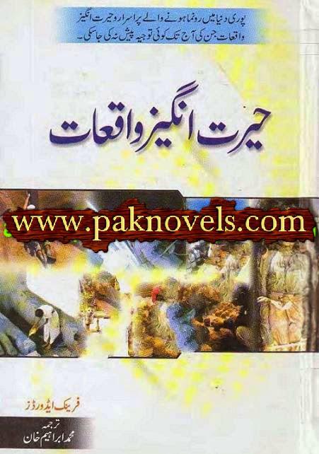 Hairat  Angaiz Waqiat by Frank Adwords
