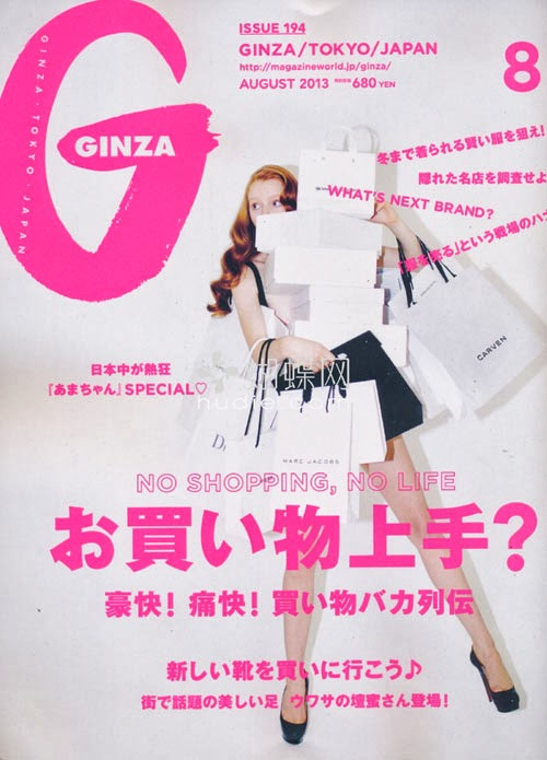 GINZA (ギンザ) August 2013 japanese fashion magazines