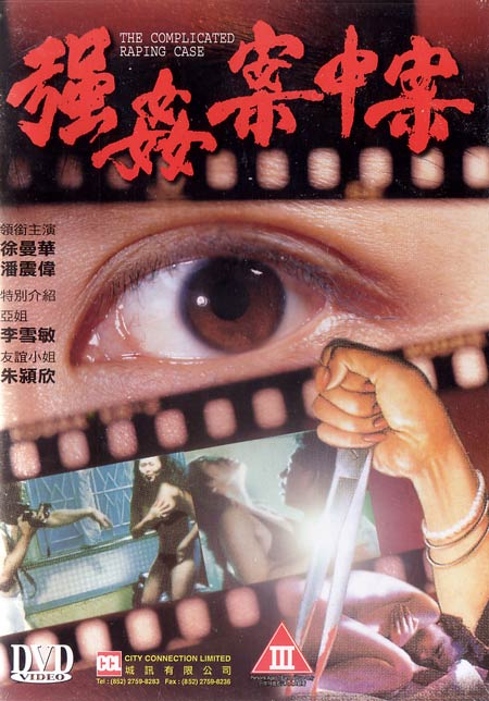 The Complicated Raping Case/強姦案中案 (1993)