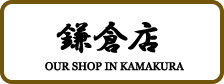 アムマックス 鎌倉店