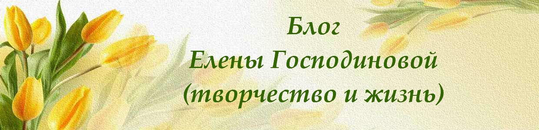 Блог Елены Господиновой        (творчество и жизнь)