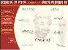 Λογισμικό Αρχαίων: Ομηρικά έπη